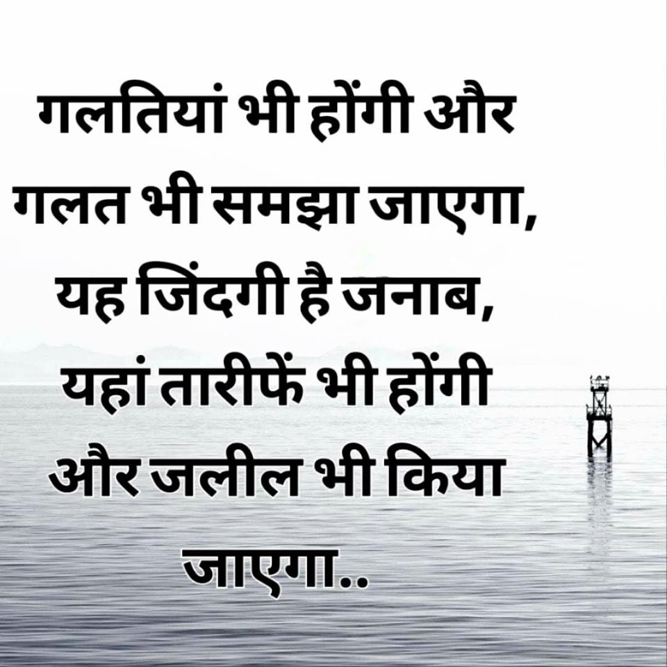 best-motivational-quotes-in-hindi-14.png