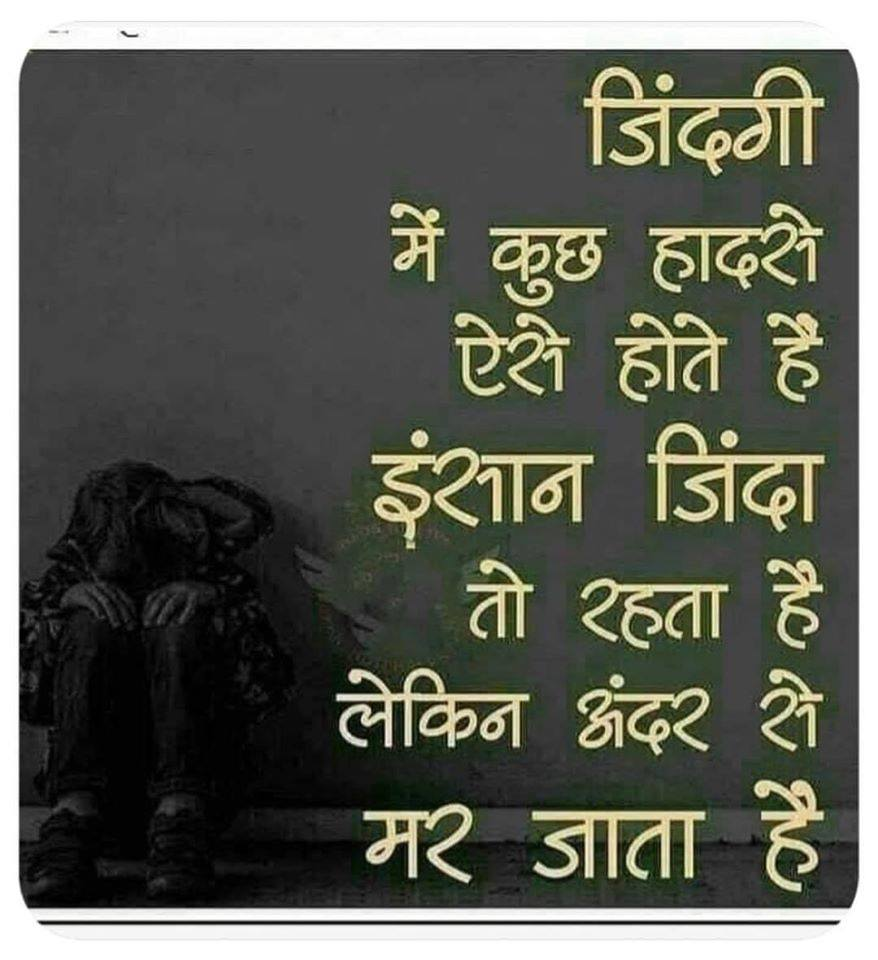 best-motivational-quotes-in-hindi-15.jpg