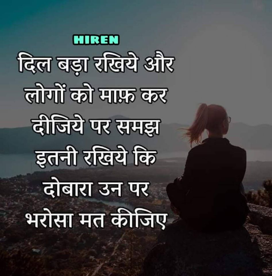 best-motivational-quotes-in-hindi-2.png