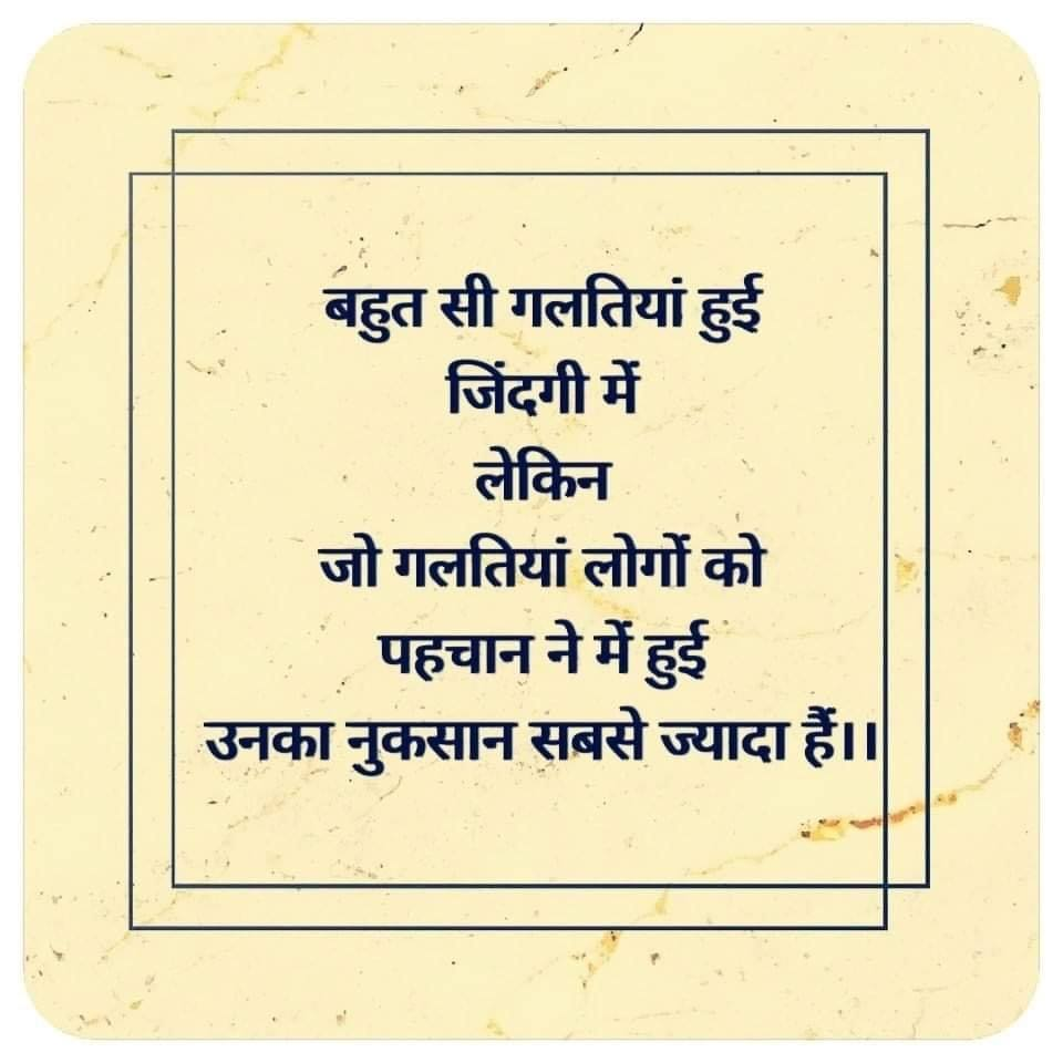 best-motivational-quotes-in-hindi-20.png