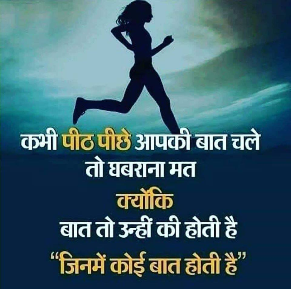 best-motivational-quotes-in-hindi-23.jpg