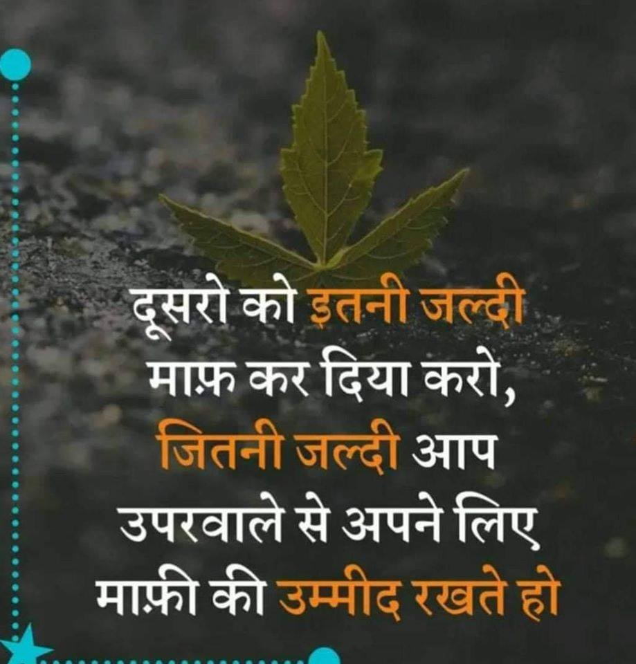 best-motivational-quotes-in-hindi-25.jpg