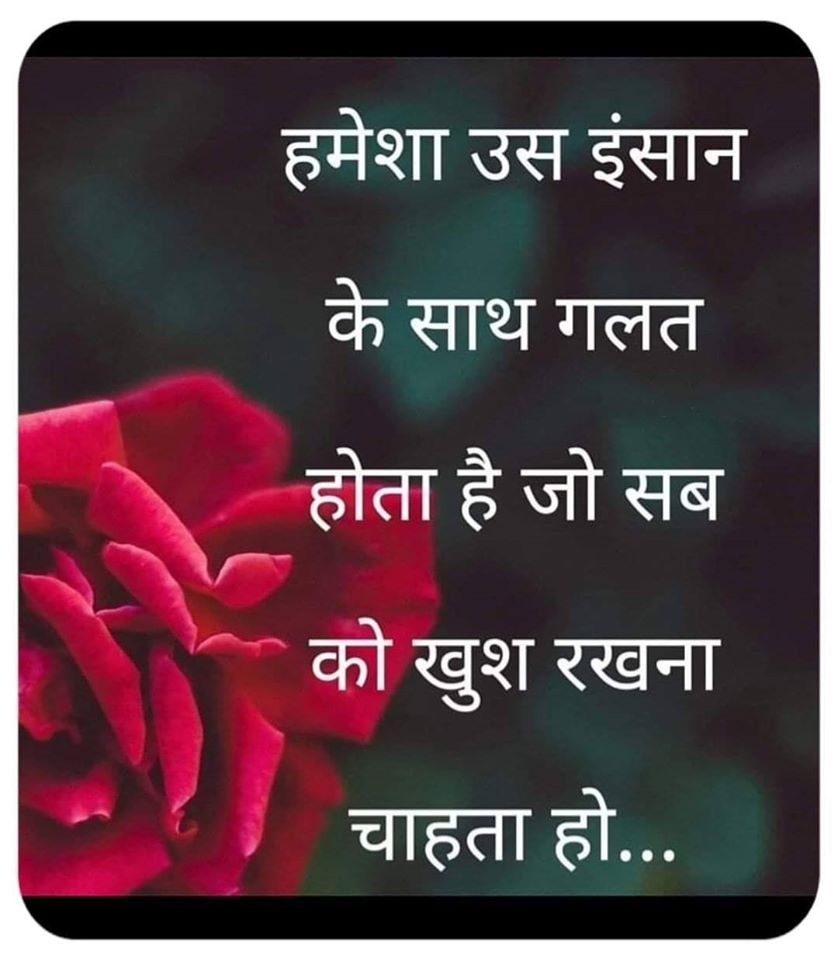 best-motivational-quotes-in-hindi-26.png