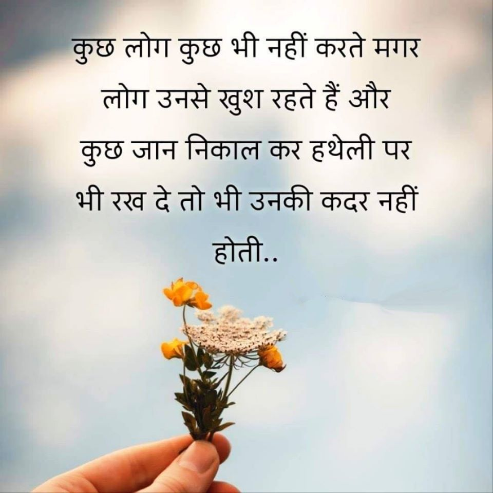 best-motivational-quotes-in-hindi-28.png