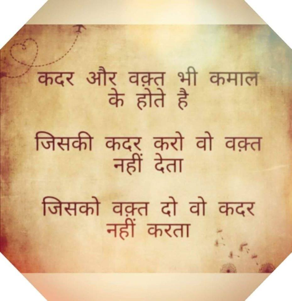 best-motivational-quotes-in-hindi-29.jpg