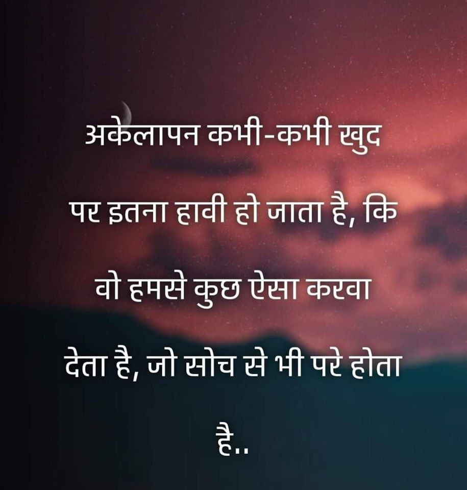 best-motivational-quotes-in-hindi-5.png