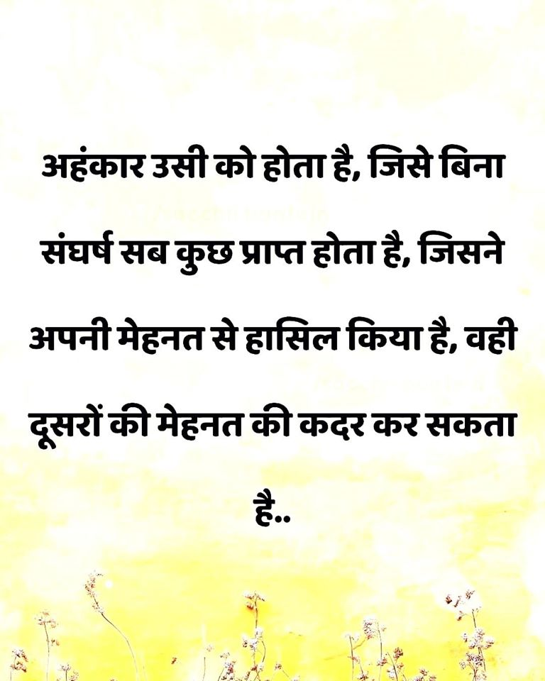best-motivational-quotes-in-hindi-8.png