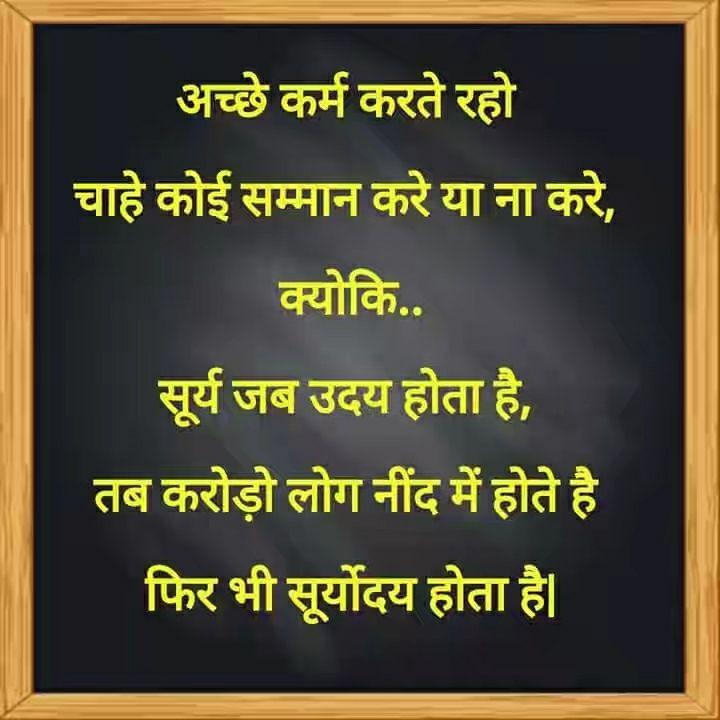 best-suvichar-in-hindi-1.jpg