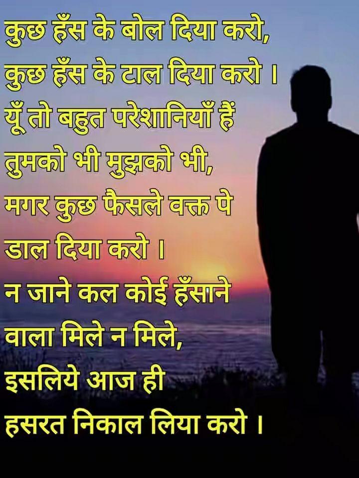 best-suvichar-in-hindi-10.jpg