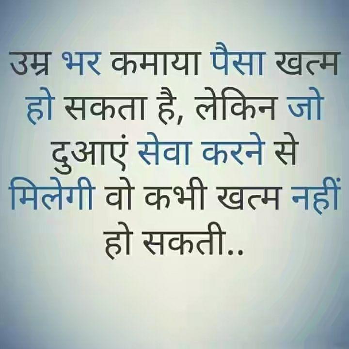 best-suvichar-in-hindi-14.jpg
