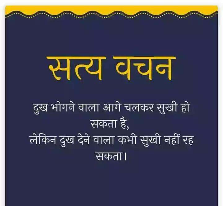 best-suvichar-in-hindi-20.jpg