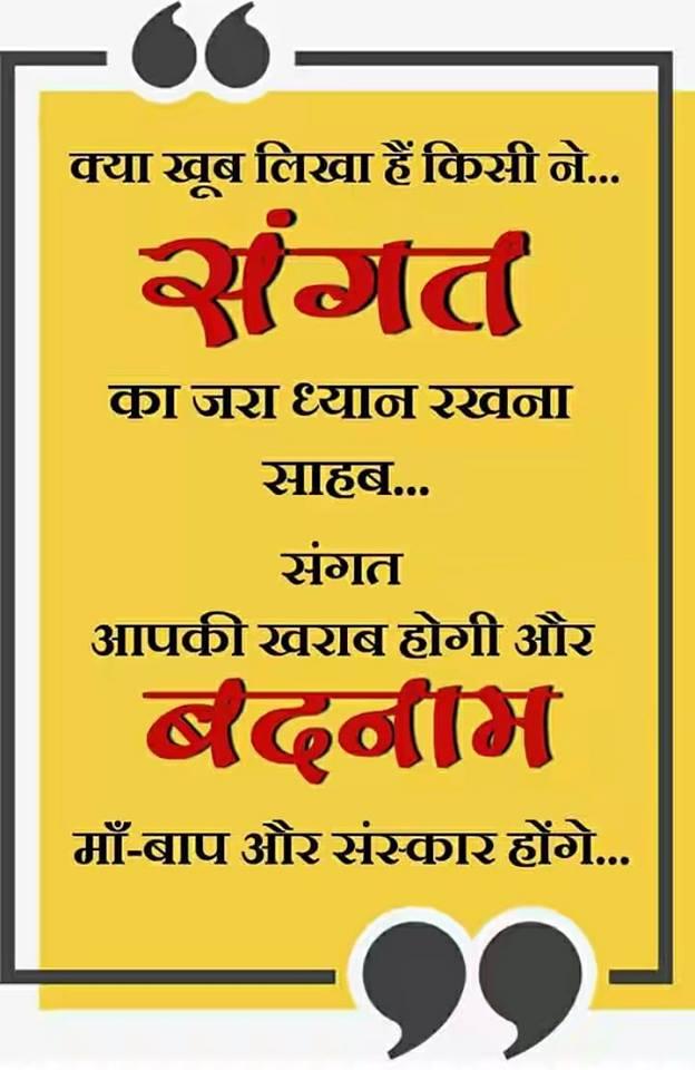 best-suvichar-in-hindi-27.jpg