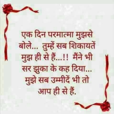 hindi-quotes-1.jpg