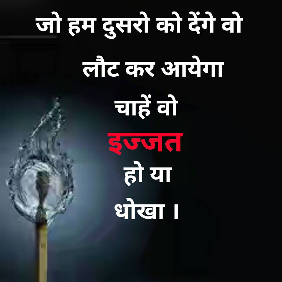 hindi-quotes-10.jpg