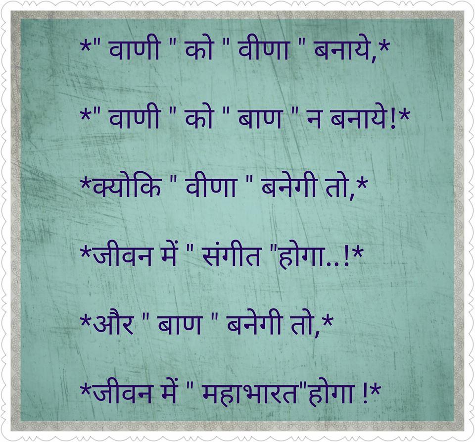 hindi-quotes-12.jpg