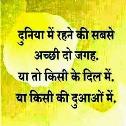 hindi-quotes-14.jpg