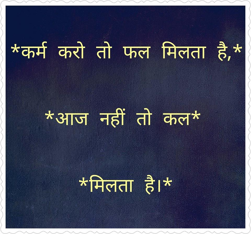 hindi-quotes-16.jpg
