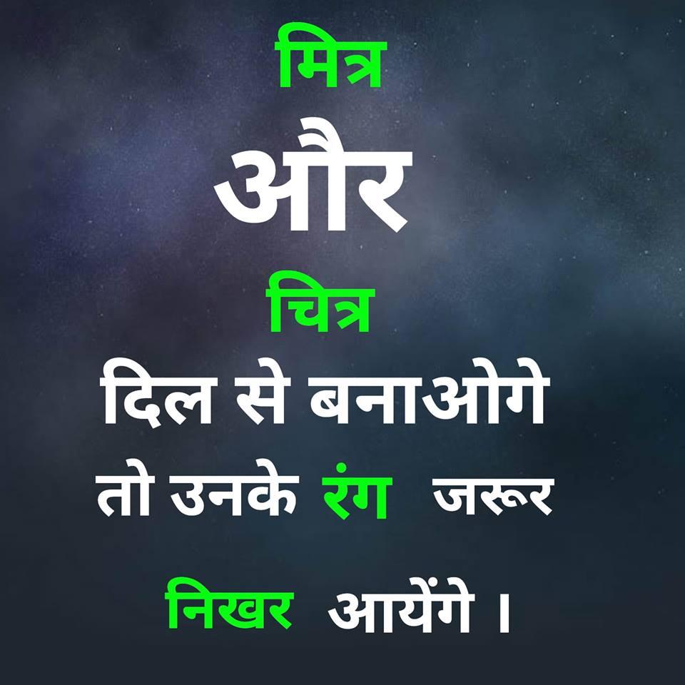 hindi-quotes-17.jpg