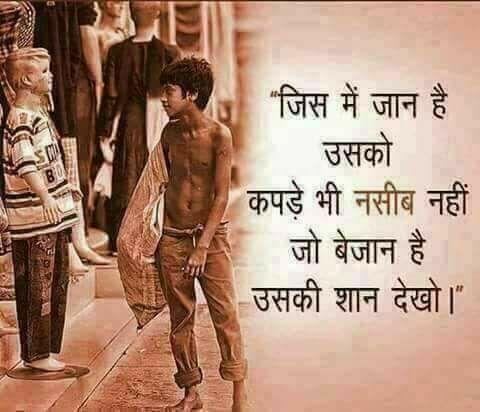 hindi-quotes-18.jpg
