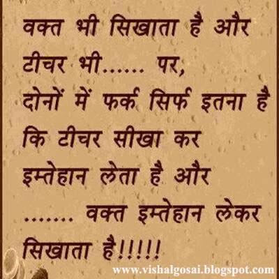 hindi-quotes-19.jpg