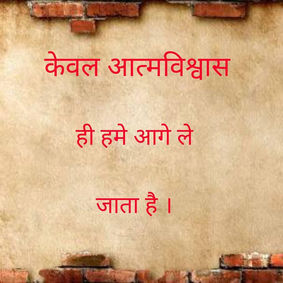hindi-quotes-2.jpg
