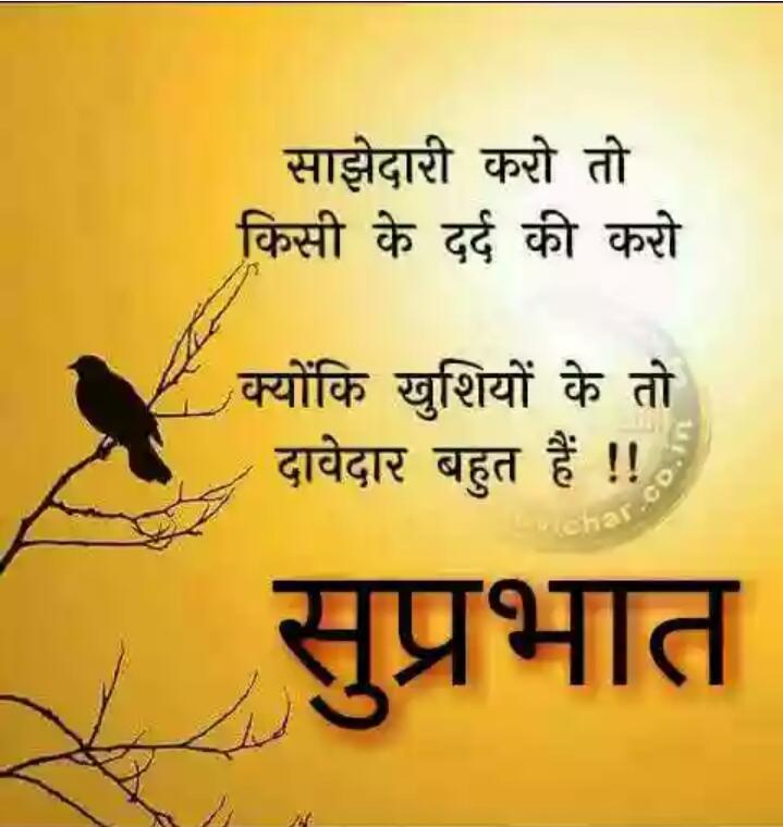 hindi-quotes-20.jpg