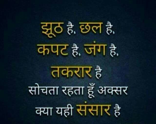 hindi-quotes-24.jpg