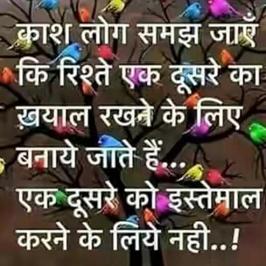 hindi-quotes-25.jpg