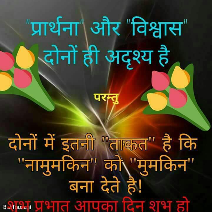 hindi-quotes-28.jpg