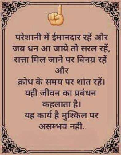 hindi-quotes-29.jpg