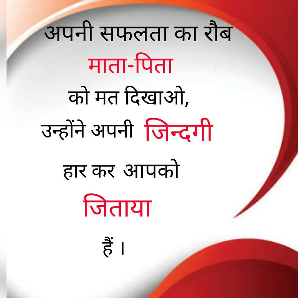 hindi-quotes-3.jpg