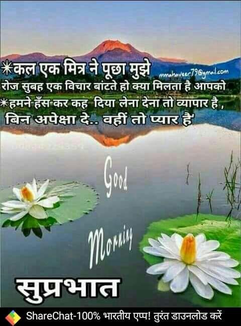 hindi-quotes-30.jpg