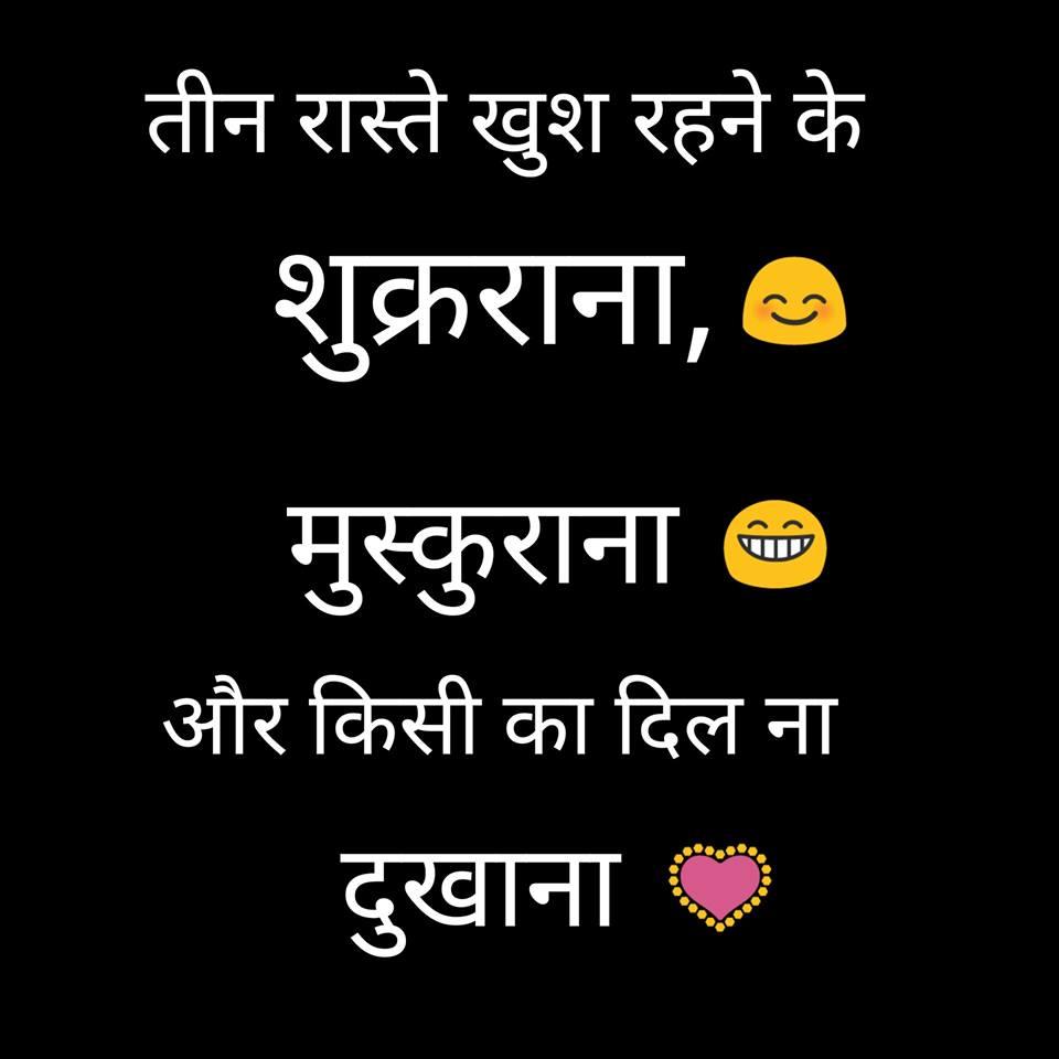 hindi-quotes-4.jpg