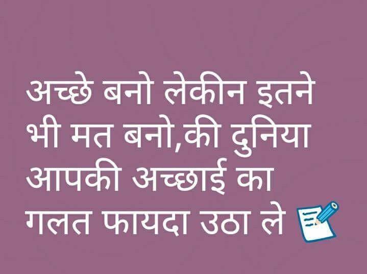 hindi-quotes-6.jpg