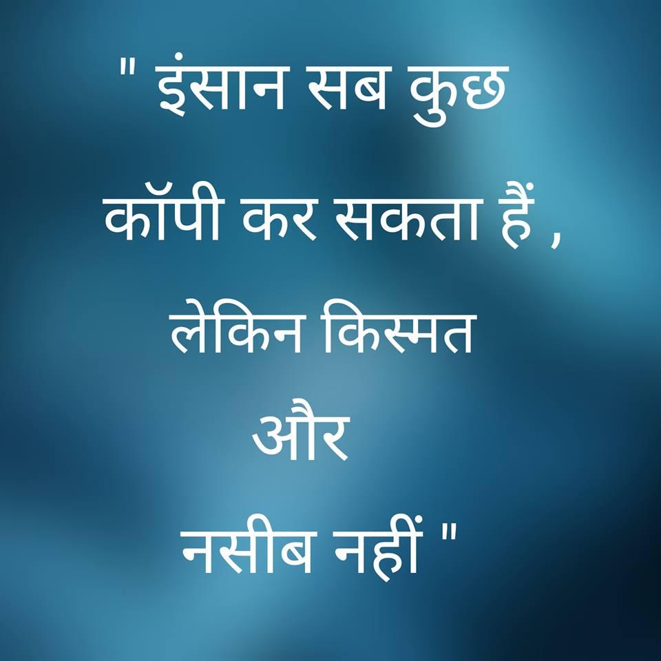 hindi-quotes-7.jpg