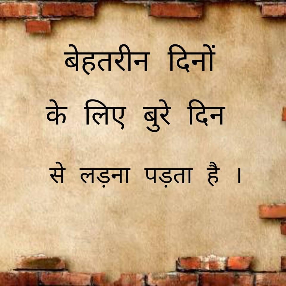hindi-quotes-9.jpg