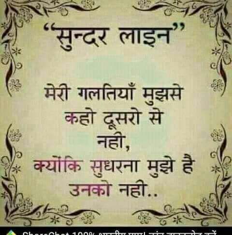 hindi-suvichar-status-whatsapp-10.jpg
