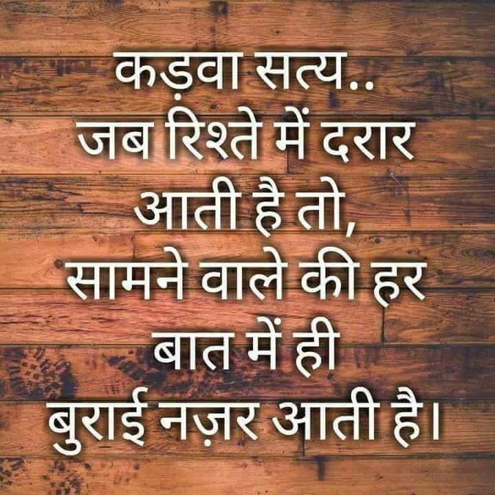 hindi-suvichar-status-whatsapp-11.jpg