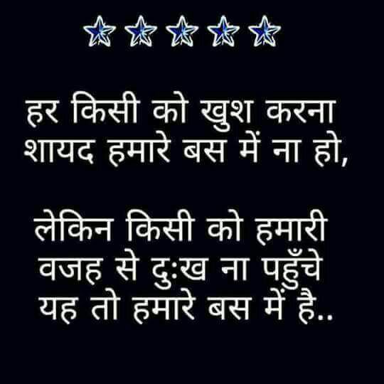 hindi-suvichar-status-whatsapp-17.jpg