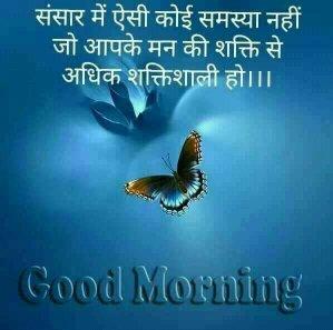 hindi-suvichar-status-whatsapp-2020-10.jpg