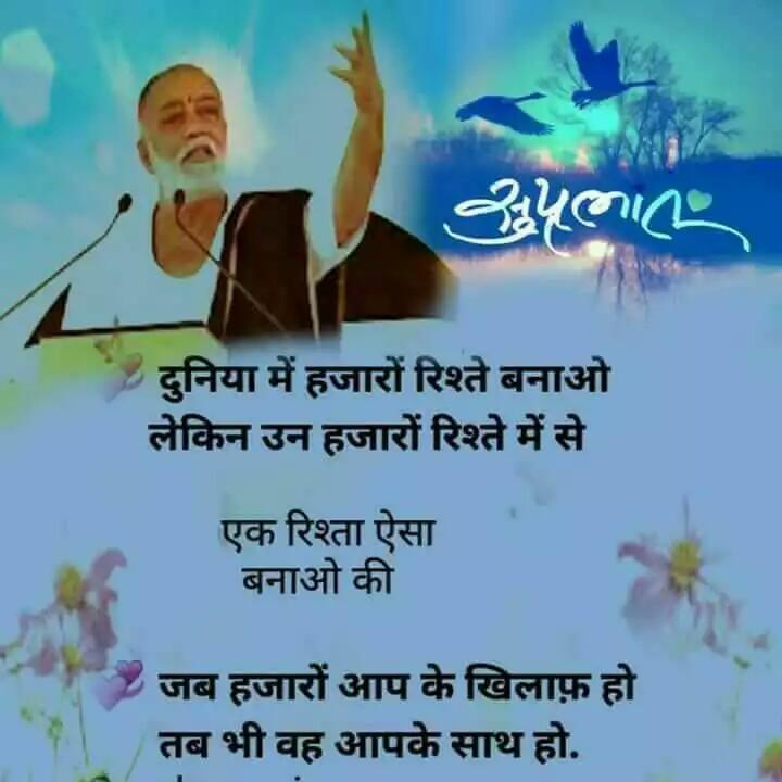 hindi-suvichar-status-whatsapp-2020-31.jpg
