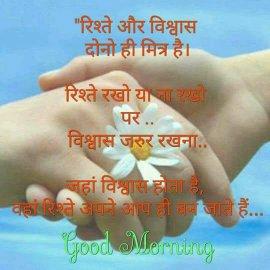hindi-suvichar-status-whatsapp-2020-6.jpg