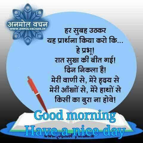 hindi-suvichar-status-whatsapp-22.jpg