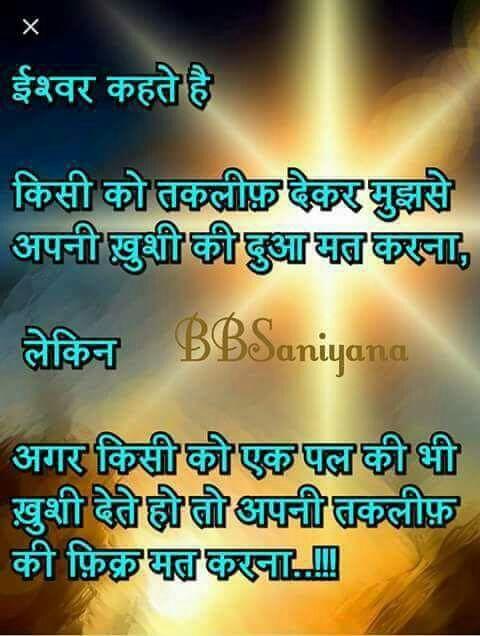 hindi-suvichar-status-whatsapp-28.jpg