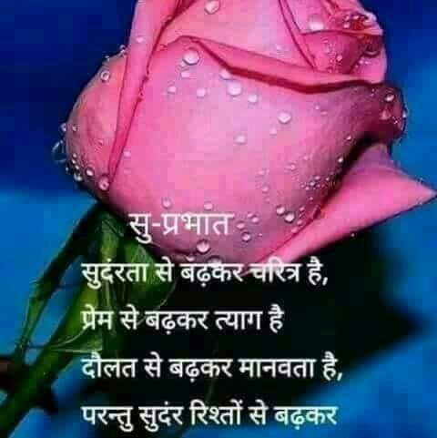 hindi-suvichar-status-whatsapp-31.jpg