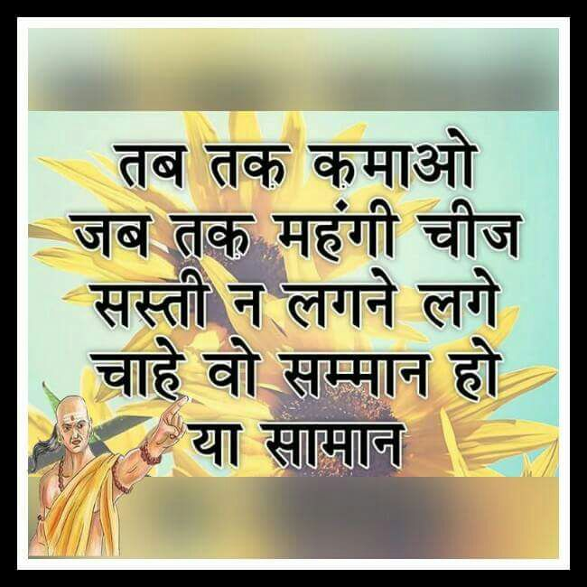 hindi-suvichar-status-whatsapp-7.jpg