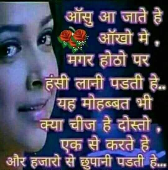 hindi-suvichar-status-whatsapp-8.jpg