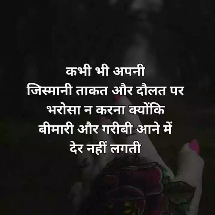 hindi-thoughts-1.jpg