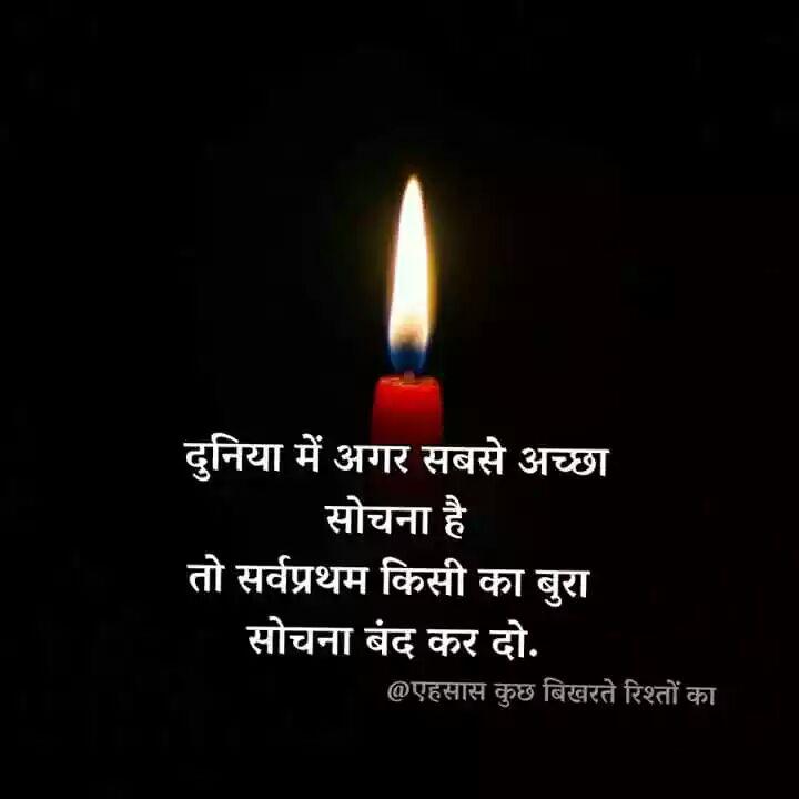 hindi-thoughts-10.jpg