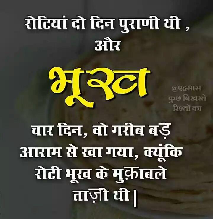 hindi-thoughts-11.jpg